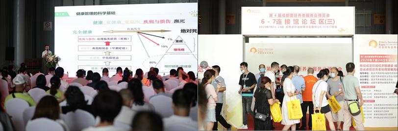 行业展会-第5届成都老博会/2021成都老博会(3)